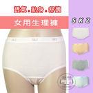 生理褲 舒適高腰生理褲 素面款 台灣製 ...