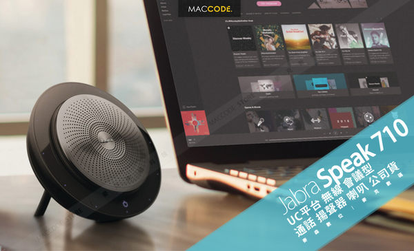 Jabra Speak 710 UC平台 無線 會議型 通話 揚聲器 喇叭