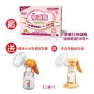 孕哺兒金絲燕窩卵磷脂(60包/盒)*1~送(媽咪小站手動吸乳器*1 或 辛巴手動吸乳器*1)