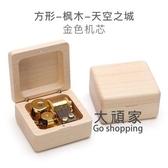 音樂盒 木質音樂盒定製八音盒女天空之城diy創意兒童生日禮物女生小女孩