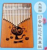 拇指琴卡林巴琴17音抖音琴kalimba姆指琴手撥琴初學者便攜式     韓小姐的衣櫥