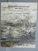 【書寶二手書T5/收藏_E11】Christie s_亞洲二十世紀藝術日間拍賣包括日本…2018/11/25
