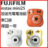 FUJIFILM instax mini25 加送充電電池組 束口袋 保固一年 周年慶特價 可傑