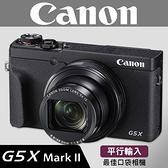 【平行輸入】CANON PowerShot G5X II 4K 無裁切錄影功能 (套餐19800送64G+副鋰)(W11