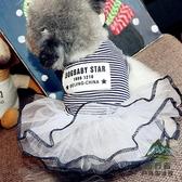 薄款寵物衣服小狗狗衣服小型犬公主裙子【步行者戶外生活館】