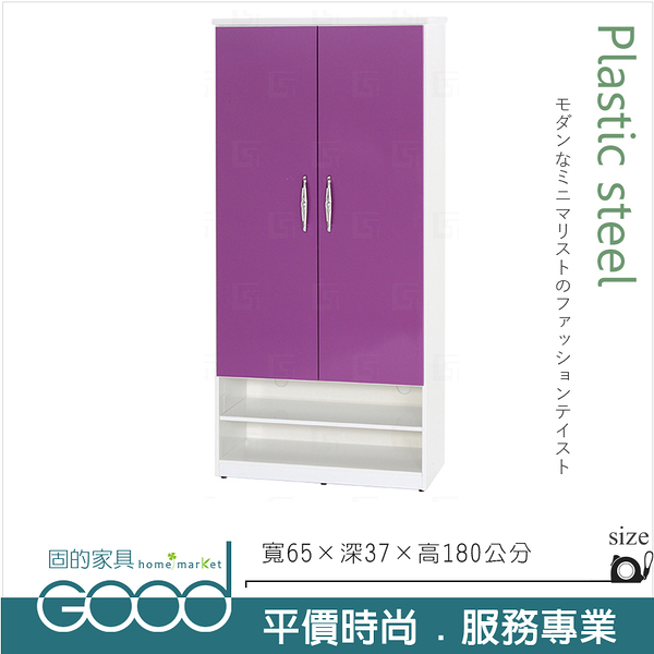 《固的家具GOOD》124-03-AX (塑鋼材質)2.1×高6尺雙門下開放鞋櫃-紫/白色