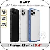 《飛翔無線3C》LAUT NEO CM iPhone 12 mini 軍規防撞透明手機殼 5.4吋◉公司貨