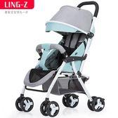 菱智嬰兒推車夏季輕便攜可坐可躺寶寶傘車簡易折疊新生嬰兒手推車「摩登大道」