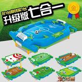 桌式足球台兒童益智對戰玩具桌上足球雙人桌面足球台足球機桌游戲 全館免運
