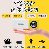 現貨 YG300 便攜迷你投影機 投影器 手機推送器 投屏器 HDMI 看戲神器 微型投影器 攜帶型