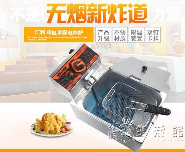 匯利--HY-81R單缸單篩油炸鍋商用不銹鋼電炸鍋電炸爐燒烤機220V 小時光生活館