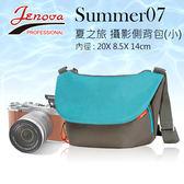 【聖影數位】JENOVA 吉尼佛 夏之旅系列攝影側背包 20*8.5*14cm 型號SUMMER 07