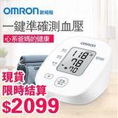 【雙12】全館低至6折歐姆龍家用老人臂式血壓儀全自動高精準電子量血壓計測量儀器測壓儀