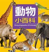 動物小百科(新版)