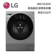 【結帳再折+分期0利率】LG 樂金 WD-S12GV 12公斤 WiFi 洗脫烘蒸氣滾筒洗衣機 星辰銀 台灣公司貨