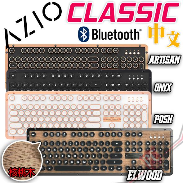 [ PC PARTY ] AZIO RETRO CLASSIC ELWOOD /ONYX / POSH/ ARTISAN 藍芽 PC/MAC 復古打字機鍵盤