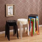 簡約現代圓凳家用餐凳方凳餐桌凳板凳塑料凳子換鞋凳摺疊凳子 igo 薔薇時尚