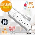 (全館免運費)【KINYO】9呎 3P一開四插安全延長線(SD-314-9)台灣製造‧新安規