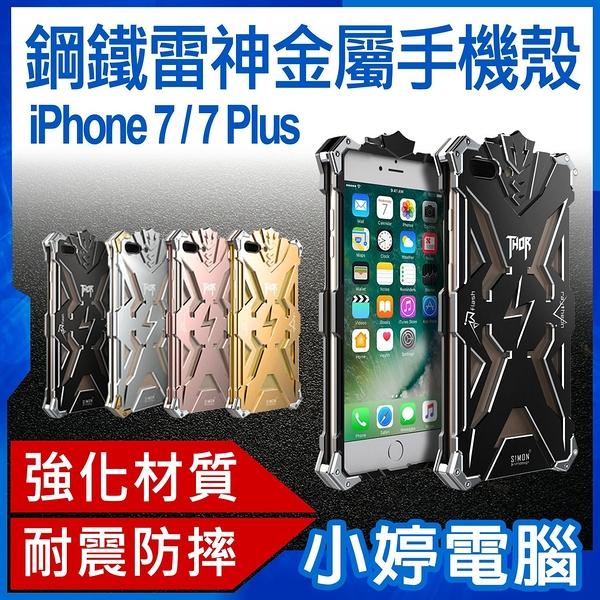 【3期零利率】全新 鋼鐵雷神金屬手機殼 iPhone 7/7 Plus SIMON THOR 防摔防震保護殼
