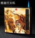 抖音10支裝充氣打火機煙盒