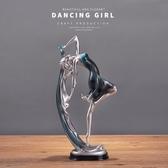 簡約現代小擺件舞女人物創意工藝品家居飾品客廳玄關歐式房間擺設【快速出貨】