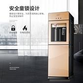 飲水機立式冷熱家用節能溫熱冰熱小型辦公室迷你型製冷開水機 童趣