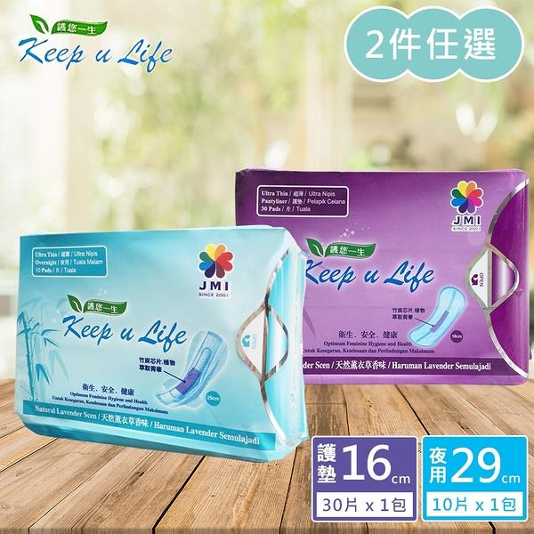 Keep u Life 竹炭草本抗菌衛生棉-夜用型(10片裝)/護墊(30片裝)*2包任選