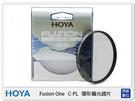 HOYA FUSION ONE C-PL 廣角 薄框 多層鍍膜 高透光 環形 偏光鏡 CPL 52mm (52,公司貨)