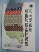 【書寶 書T2 / _JNO 】東南亞風格藝術紋樣素材選集_LINKSHENDER_ 附光碟