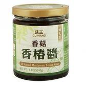菇王-香菇香椿醬