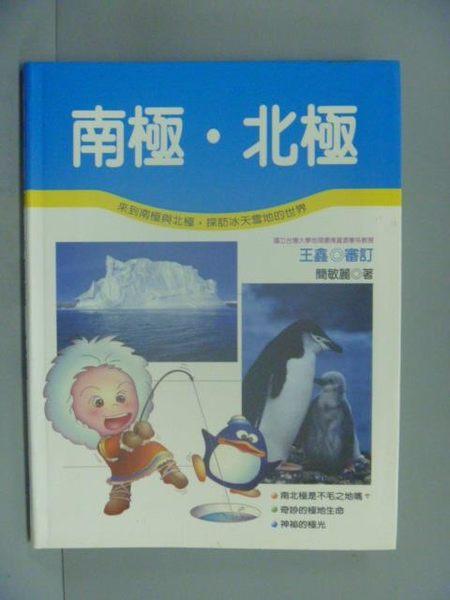 【書寶二手書T3/少年童書_ILG】南極北極_簡敏麗