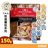 T.N.A. 悠遊餐包 紐西蘭牛肉燉蕃茄金薯佐時蔬 150g 寵物餐包 寵物點心【寶羅寵品】