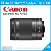 Canon EF-M 18-150mm f3.5-6.3 IS STM 平輸 黑色 EOS M數位相機專用