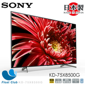 Sony 75? 4K HDR android TV/日本製 KD-75X8500G (限宅配)