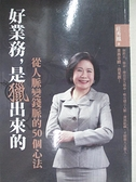 【書寶二手書T1/行銷_CXJ】好業務是獵出來的_莊秀鳳