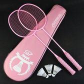 羽毛球拍雙拍碳纖維碳素單拍進攻型 耐用成人女生粉色2支WY【萬聖節八五折搶購】