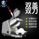 雙刀碎冰機 商用雪花刨冰 奶茶店 家用 大功率 打冰機 攪拌機