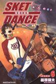 (二手書)SKET DANCE 學園救援團(6)