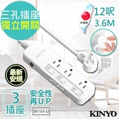 【超人生活百貨】KINYO 12呎 3P三開三插安全延長線 SD-333-12 台灣製造 新安規 獨立開關 3.6M