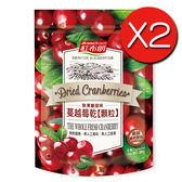 《紅布朗》蔓越莓乾顆粒 二入組(200公克/包)