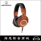【海恩數位】日本鐵三角 audio-technica ATH-M50x MO 專業型監聽耳機 限定款亮橙色