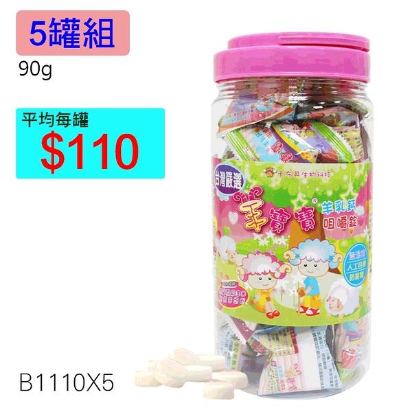 【醫康生活家】羊寶寶羊乳鈣   90g/大罐-5罐組