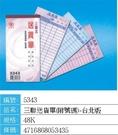 萬國牌 5343 48K 三聯送貨單 台北版 (附號碼 / 白藍紅) 直式 9.4*18cm(一盒10本/一本50組)