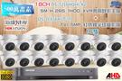 台南監視器 海康 DS-7216HQHI-K1 1080P XVR H.265 專用主機 + TVI HD DS-2CE56H1T-IT1 5MP EXIR 紅外線半球攝影機 *16
