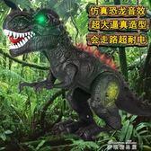 大號電動遙控恐龍玩具走路下蛋霸王龍仿真動物男孩子兒童益智禮物igo  麥琪精品屋