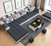 沙發 沙發布藝簡約現代大小戶型客廳轉角沙發可拆洗整裝家具 汪喵百貨