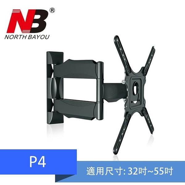 【免運中】NB P4 / 32-55吋手臂型電視掛架 電視架 電視 架 螢幕架 壁掛架 最大承重:27.3kg