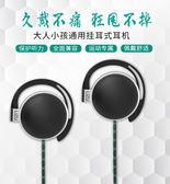 耳罩式耳機掛耳式運動跑步筆電電腦手機線控耳麥頭戴耳掛式