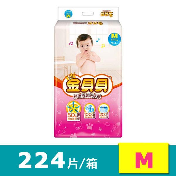 【頂級金貝貝】 紙尿褲 M (56片x4包/箱)-箱購