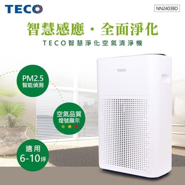【南紡購物中心】TECO東元 智慧淨化PM2.5偵測空氣清淨機 NN2403BD(適用6-10坪)